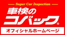 車検のコバックオフィシャルホームページ