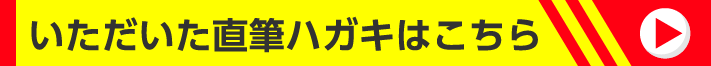 link-hagaki