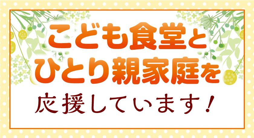 こども応援ネットワーク埼玉